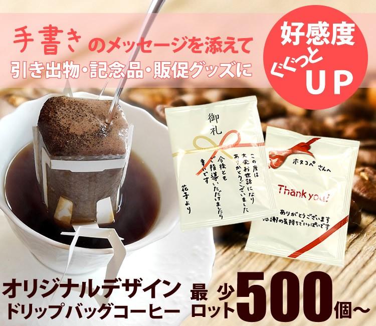 オリジナルデザインドリップバッグコーヒー