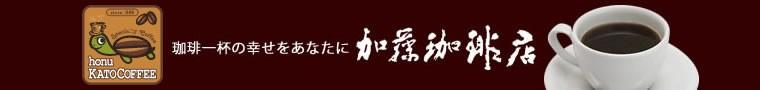 グルメコーヒー豆専門!加藤珈琲店