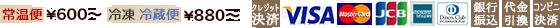 常温便800円〜冷凍冷蔵便1000円〜