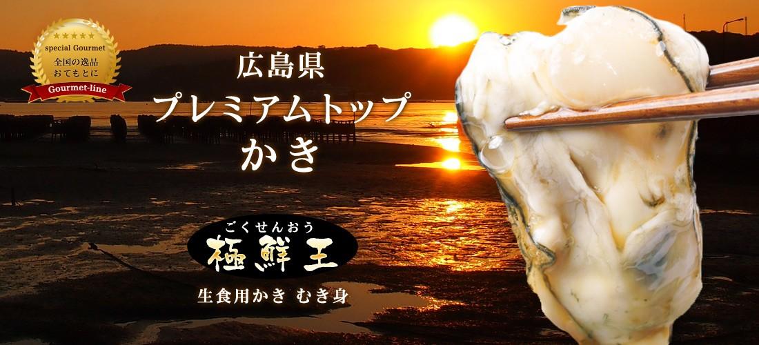 牡蠣 極鮮王