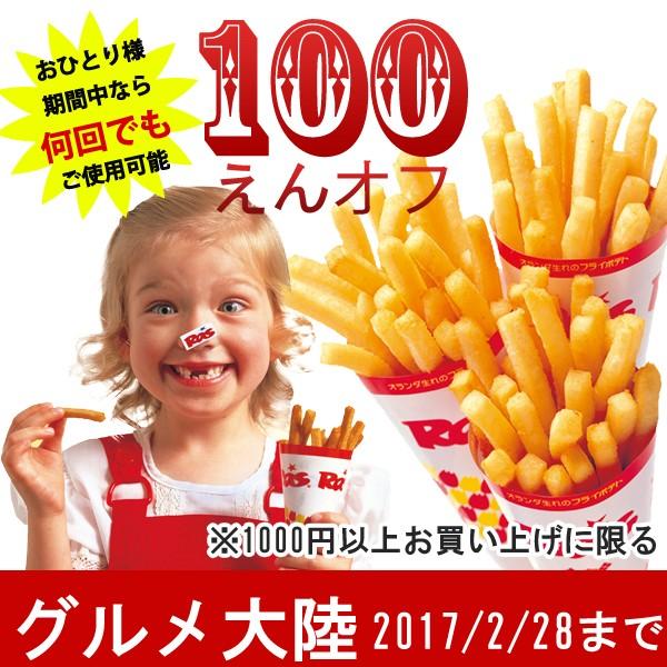100円OFFクーポン 2月末まで 【グルメ大陸】