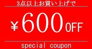 3点以上お買い上げで¥600 OFF