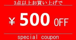 3点以上お買い上げで¥500 OFF