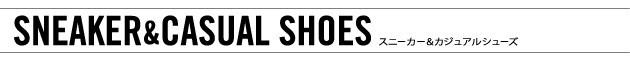 Sneaker_スニーカー