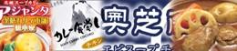 札幌スープカリー特集