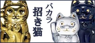 【BACCARAT/バカラ】招き猫