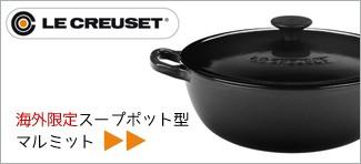海外限定スープポット型 マルミット