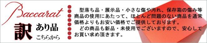 【BACCARAT/バカラ】訳あり品お買い得!