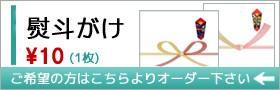 【お熨斗がけ】1枚「¥10」でのご対応です。