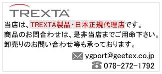当店は「TREXTA(トレックスタ)製品の日本正規代理店」です。
