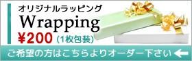 【1包装¥190】にてご対応します。当店オリジナル仕様のラッピング包装紙にてお包み致します。
