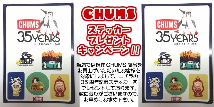 CHUMS ステッカー プレゼントキャンペーン