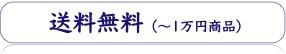 1万円未満送料無料