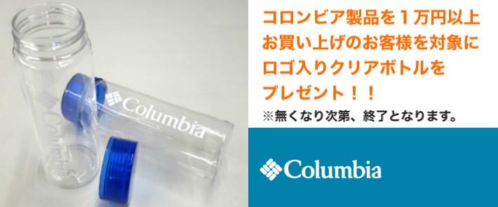 Columbia_present
