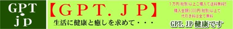有限会社 大カンパニー 【GPT.JP】健康です