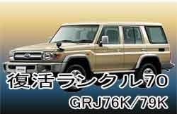GRJ76K/79K