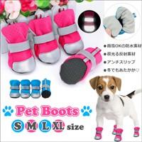犬用レインブーツ 犬用ブーツ ドッグブーツ 犬用靴
