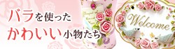 薔薇を使った可愛い小物たち