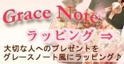 ギフト・プレゼント用ラッピング