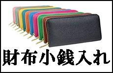 財布・コインケース