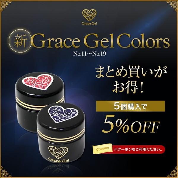 グレースジェルカラー★☆5個以上購入すると5%OFF
