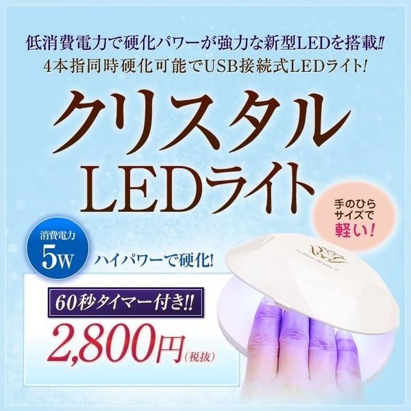 クリスタルライトorダイヤモンドライト同梱で500円割引クーポン