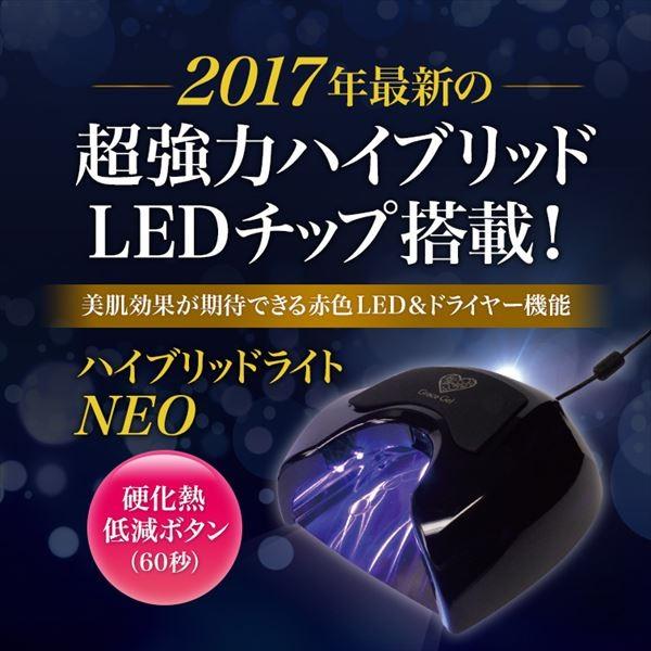 ハイブリッドライトNEO同梱で使える5000円割引クーポン