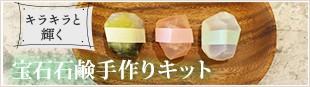 キラキラと輝く宝石石鹸手作りキット