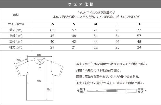 T/Cポロシャツ(ポケット付き)スペック