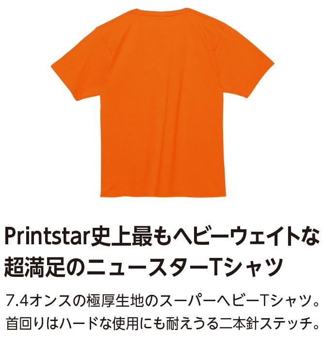 スーパーヘビーTシャツ