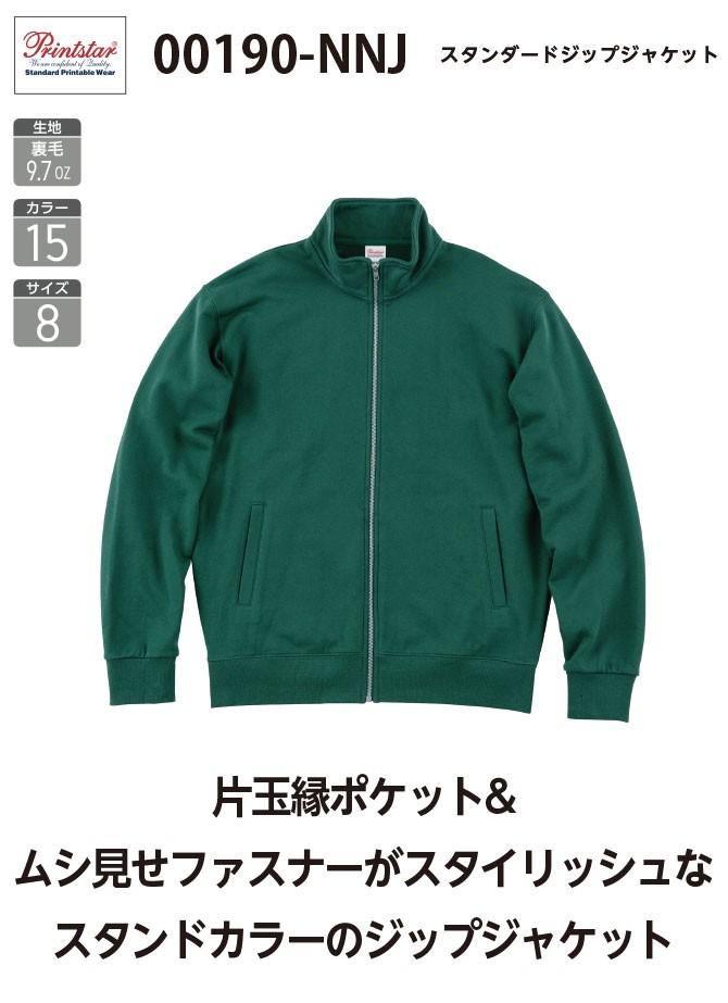 スタンダードジップジャケット