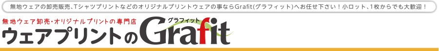 ウェアプリントのGrafit:無地ウェアを卸価格で激安販売中!Tシャツプリント小ロットOK!