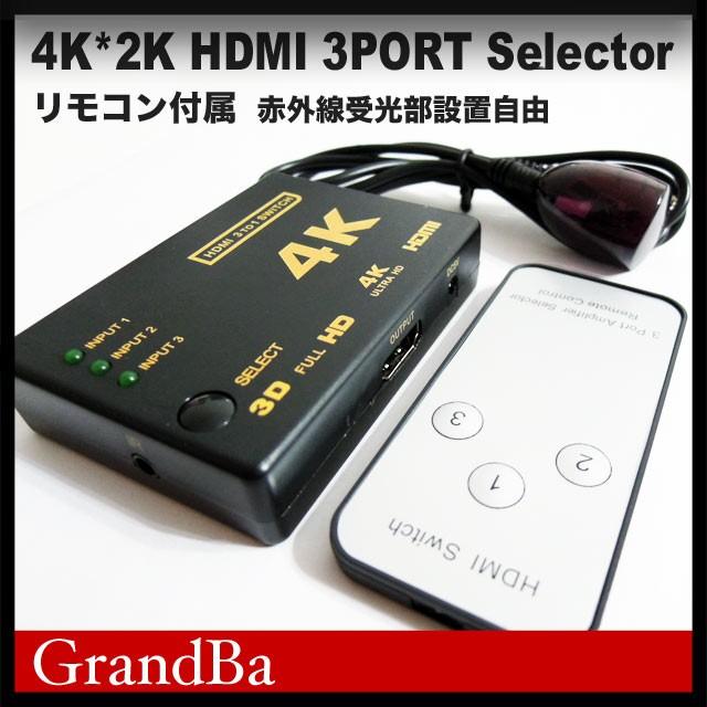 4K HDMI 切替器