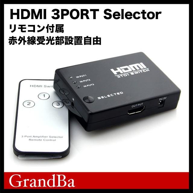 HDMI 切替器
