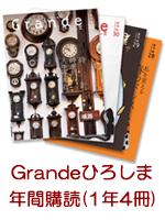 Grandeひろしま 年間購読(1年4冊)