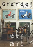 グランデひろしま Vol.24 春号