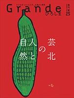 グランデひろしま Vol.25 夏号