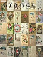 グランデひろしま Vol.27 冬号
