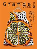 グランデひろしま Vol.28 春号