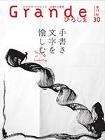 グランデひろしま Vol.30 秋号