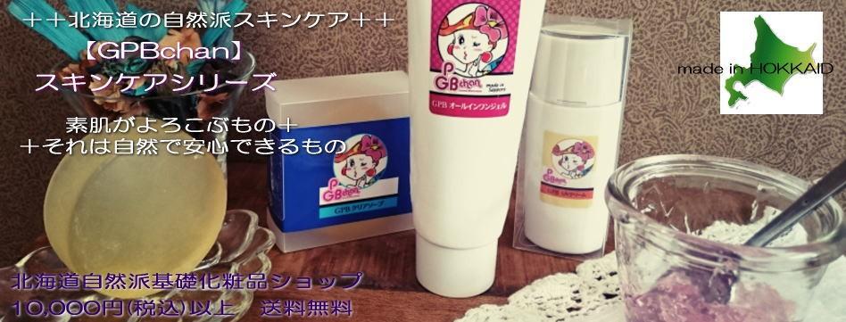 北海道の自然派基礎化粧品「GPBchanシリーズ」!素肌はかわる