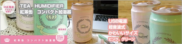 紅茶缶デザインコンパクト加湿器 TEA HUMIDIFIER