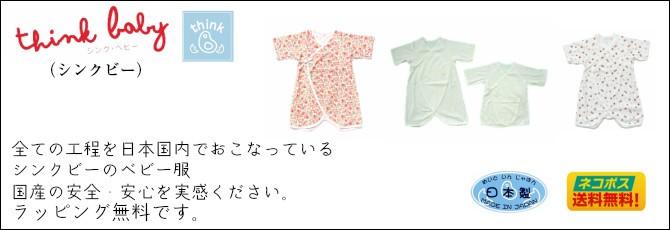 ベビー服 ロンパース シンクビー 日本製
