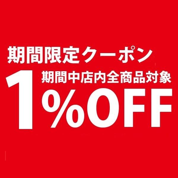 ★店内全品1%OFF!★枚数限定クーポン!!★(メンズファッション)