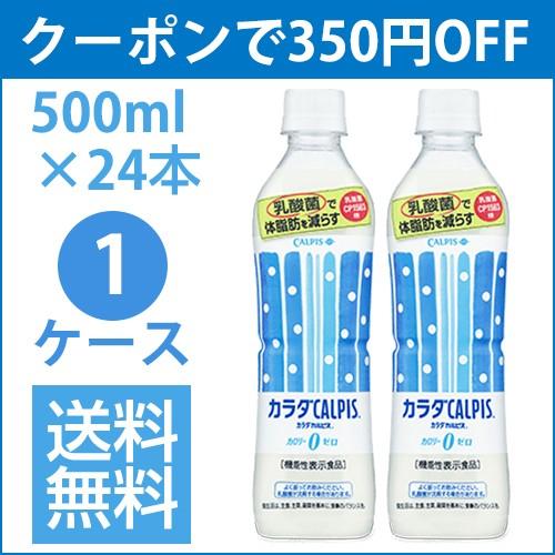 【グラニーレY】カラダカルピス1ケース350円OFFクーポン