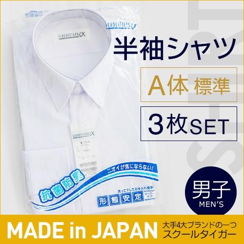学生 男子 半袖 ワイシャツ シャツ カッターシャツ