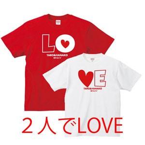 カップルTシャツ 紅白セット LOVE A1 名前