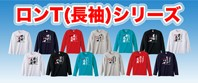 ロンT (長袖Tシャツ) (ロングス