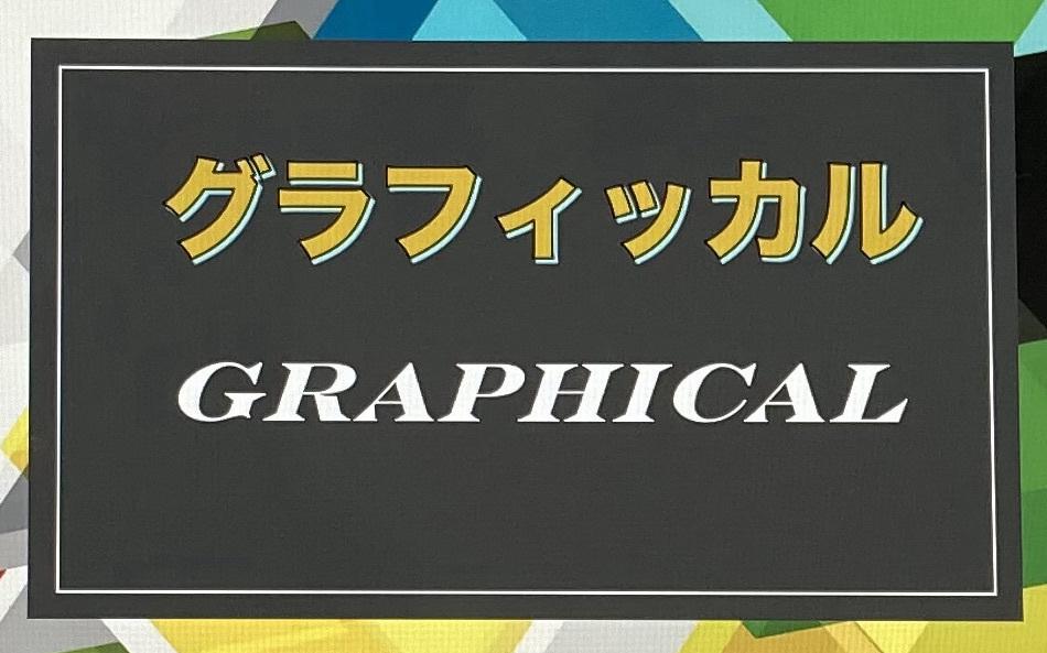 グラフィッカル ロゴ