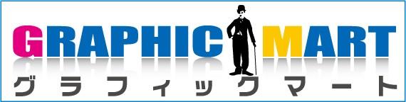 グラフィックマート ロゴ